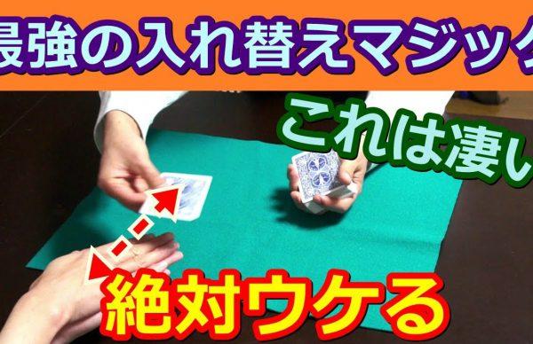 カード入替えマジック(種明かしあり)