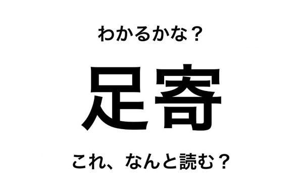 これがわかればあなたは北海道民?北海道の難読地名全20問わかるかな?