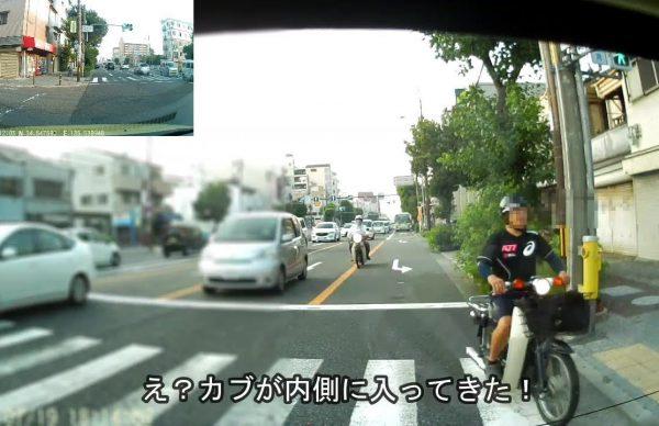 直進自転車お構いなし!左折車のインを突くカブ