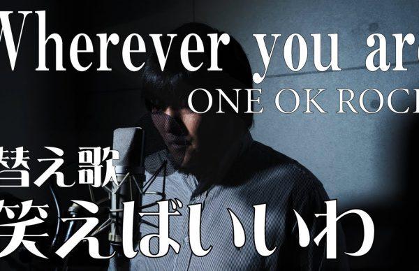 【替え歌】Wherever you are『笑えばいいわ』- ONE OK ROCK うた:たすくこま
