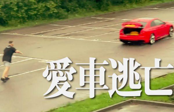 エリオットの1000万円の愛車を合鍵でドッキリ!ww